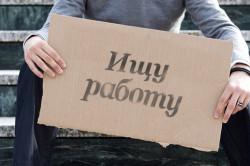 Проблемы с трудоустройством при попадании в черный список