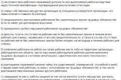 Статья 81 ТК ФР