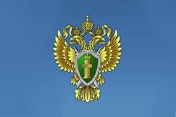 Эмблема прокуратуры