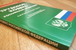 Следование ТК РФ
