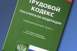 Трудовой кодекс, регулирующий управление персоналом