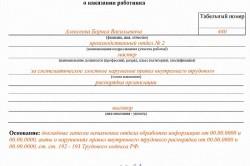Образец приказа о дисциплинарном наказании работника