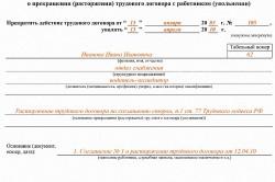 образец приказа увольнение в связи со смертью работника 2015 год - фото 10