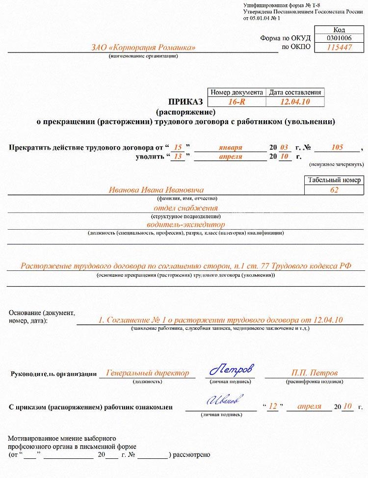 образец приказа увольнение в связи со смертью работника 2015 год - фото 9