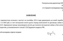 Образец заявления на удержание части зарплаты