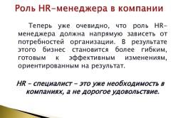 Роль HR-менеджеров в компании