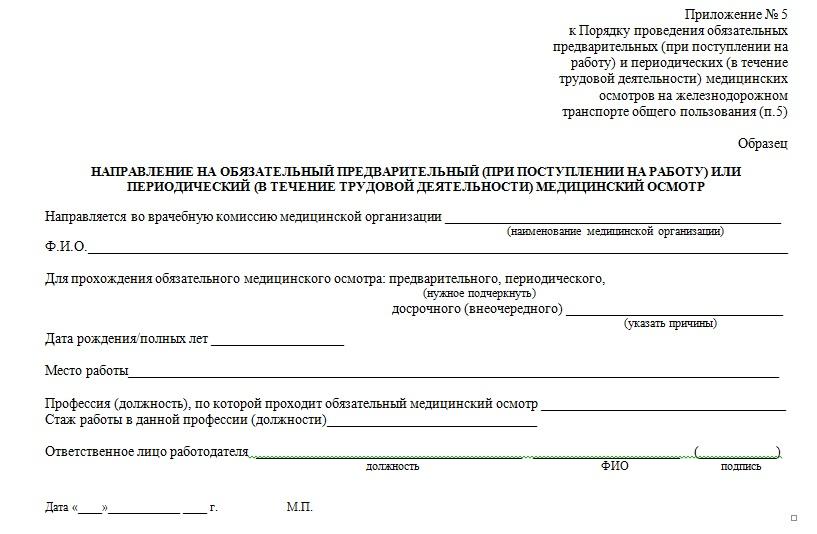 приказ о проведении медосмотров на предприятии образец - фото 8