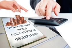 Отчисления в пенсионный фонд