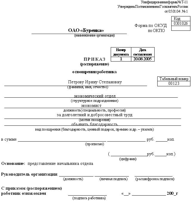 образец приказа о премировании за выполнение работ - фото 4