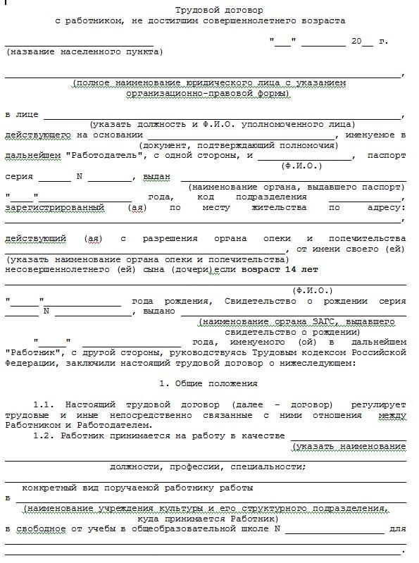 трудовой договор с подростком 15 лет образец - фото 3