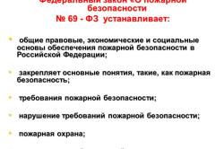 Федеральный закон № 69