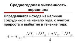 Формула расчета среднегодовой численности