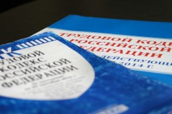 Регулирование отношений работника и работодателя Трудовым Кодексом