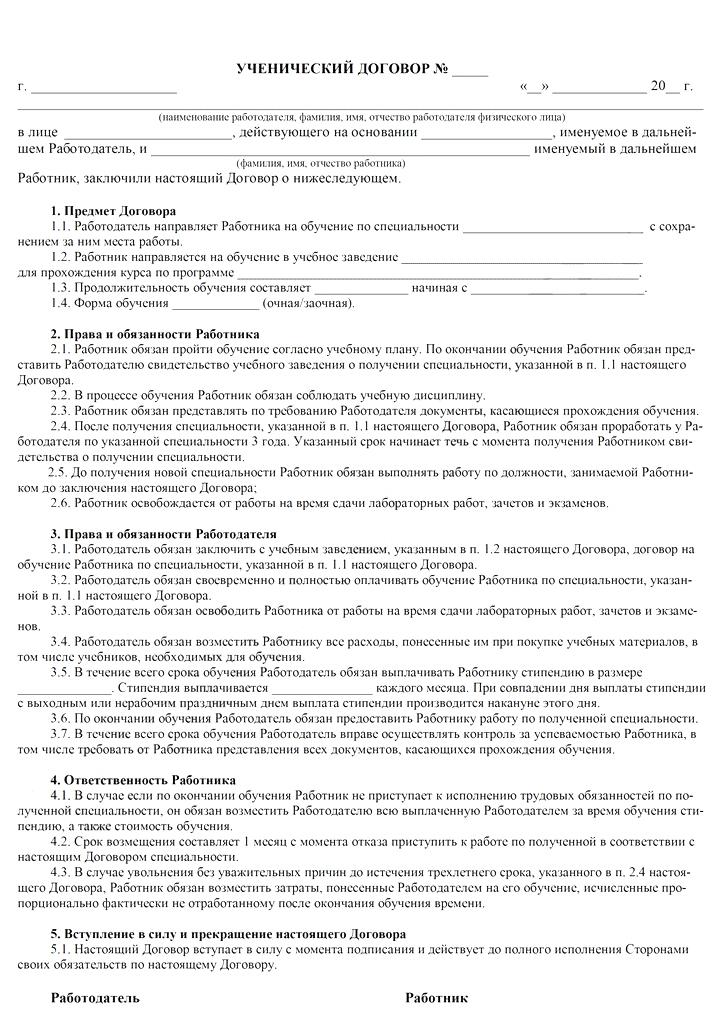 образец договор регионального представительства - фото 11